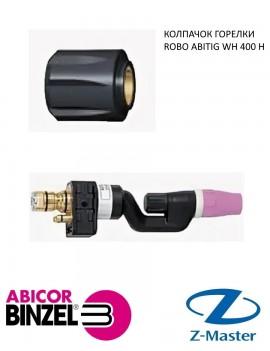 Колпачок сварочной горелки ROBO ABITIG WH 400 W