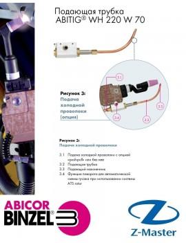 Подающая трубка роботизированной cварочной горелки ABITIG WH 220W 70, Abicor Binzel