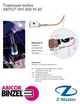 Подающая трубка роботизированной cварочной горелки ABITIG WH 400W 45, Abicor Binzel