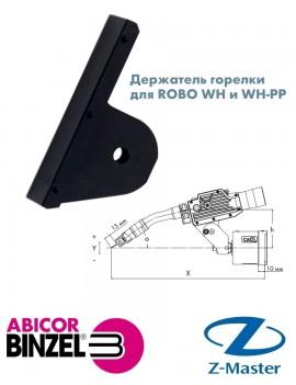 Стандартный держатель сварочной горелки для ROBO WH и WH-PP, Abicor Binzel