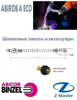 Сварочный шланг-пакет без гусака АБИРОБ А ЕСО L 1,45 м, Abicor Binzel